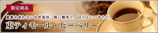 【限定価格】(今月のドリップ)「東ティモール・ピーベリー」【1/5 12:00〜1/14 0:00まで!】