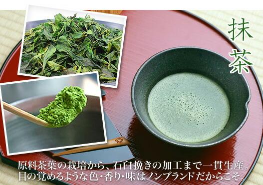 他とは一味違う旨さと香りと色合いは、原料茶葉の栽培から石臼挽きの加工までの一貫生産だからこそ。