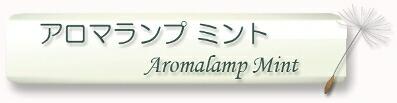 アロマランプ ミントのネーム