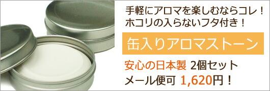缶入りアロマストーン