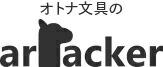 オトナ文具のarPacker