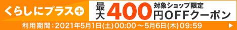 最大400円オフ クーポンキャンペーン