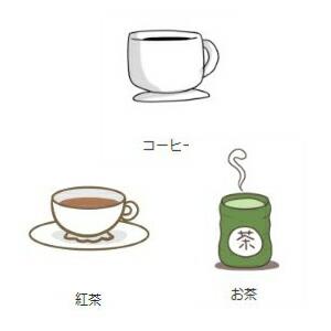コーヒー、紅茶