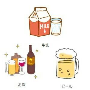 牛乳、お酒