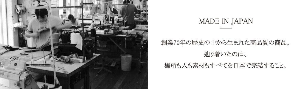 Made in Japan創業70年の歴史の中から生まれた高品質の商品。辿り着いたのは、 場所も人も素材もすべてを日本で完結すること。