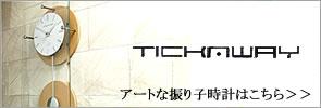 TICKAWAY