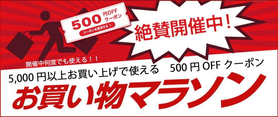 マラソン クーポン500