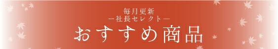 社長セレクト〜おすすめ商品〜