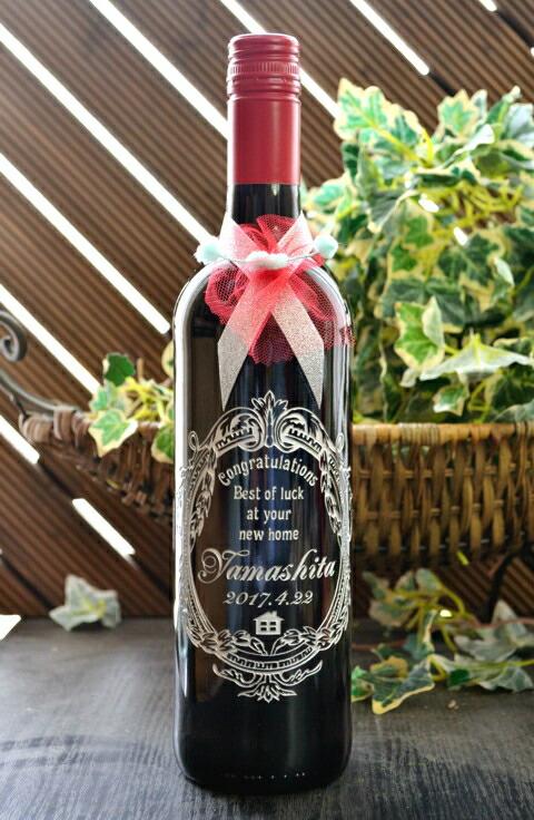 名入れ彫刻 赤ワイン