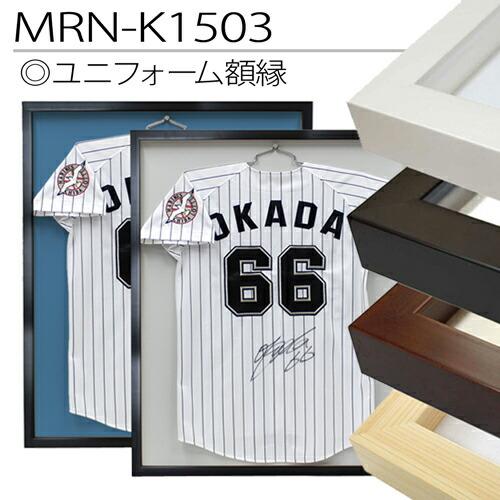 ユニフォーム額縁 MRN-K1503 Mサイズ