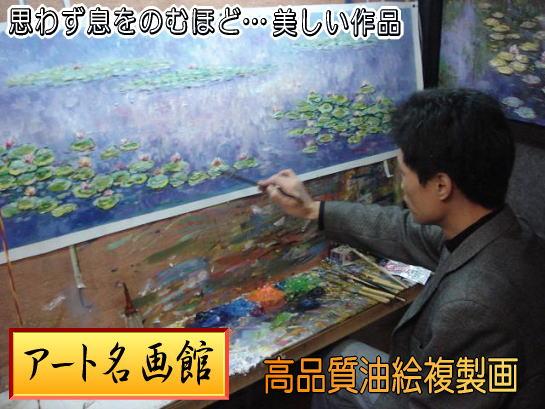 アート名画館 高品質油絵複製画