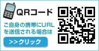 QRコード ご自身の携帯にURLを送信される場合は>>クリック