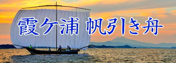 霞ヶ浦 帆引き船 写真パネル