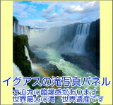 イグアスの滝 写真パネル