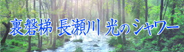 福島裏磐梯 長瀬川 写真パネル