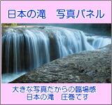 日本の滝 写真パネル