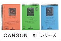 XLシリーズ