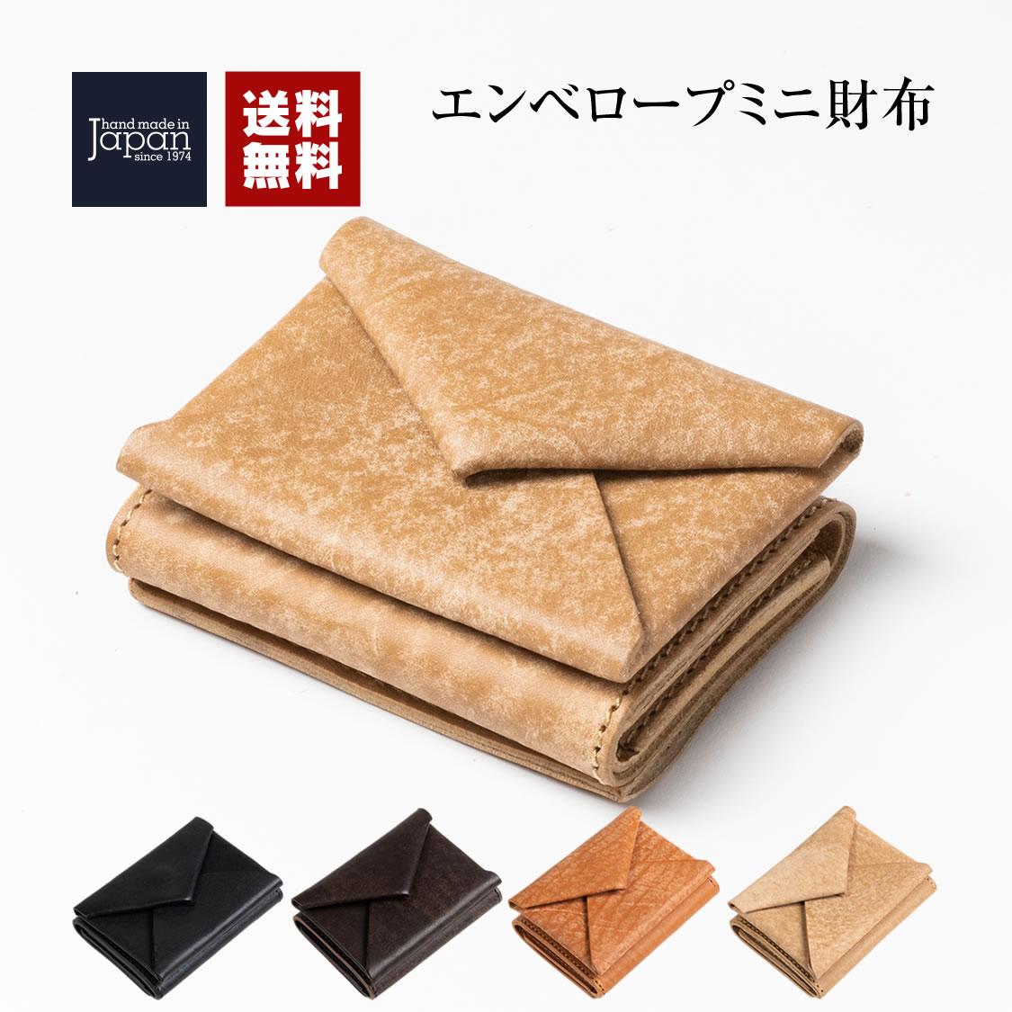 エンベロープミニ財布