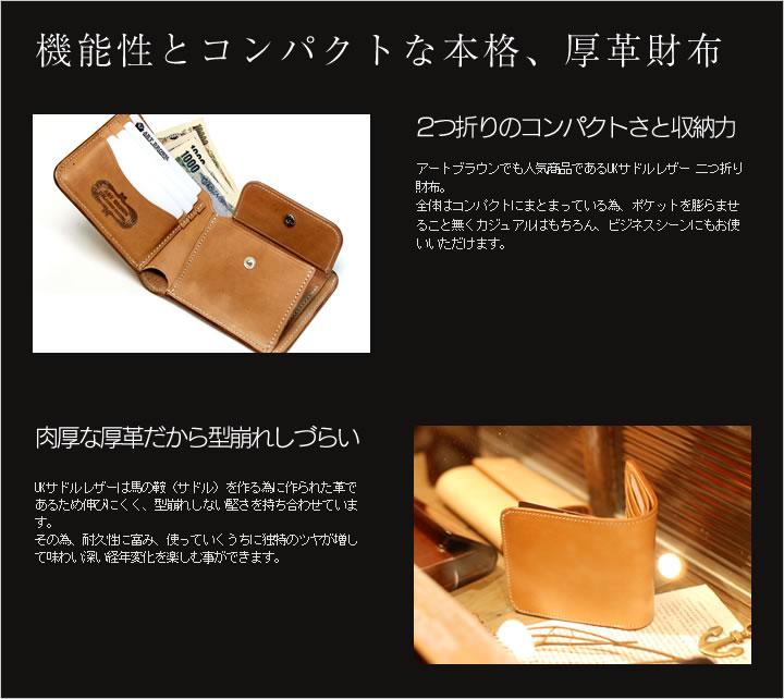 機能性とコンパクトな本格、厚革財布