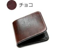 2つ折り財布 カラーチョコ