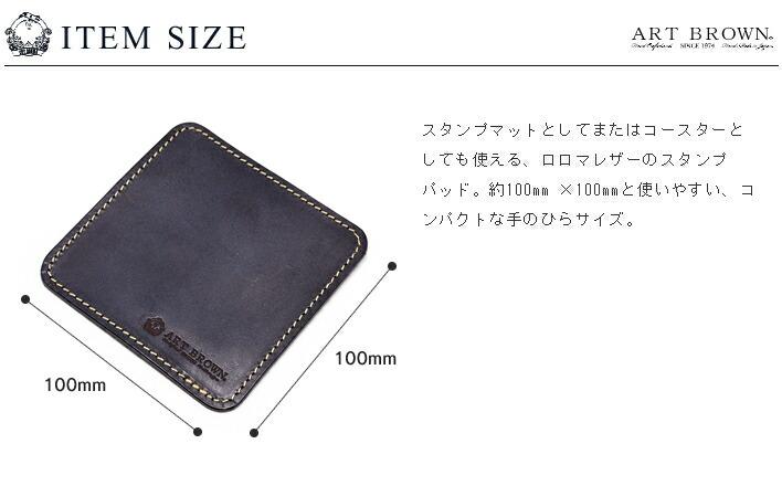 サイズはH100mm × W100mm