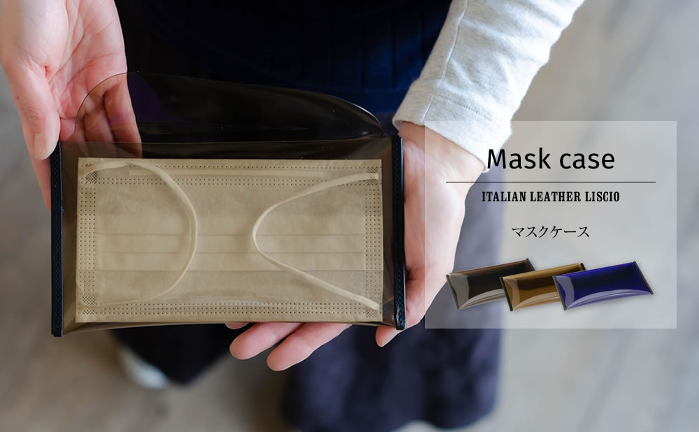 PVCマスクケース