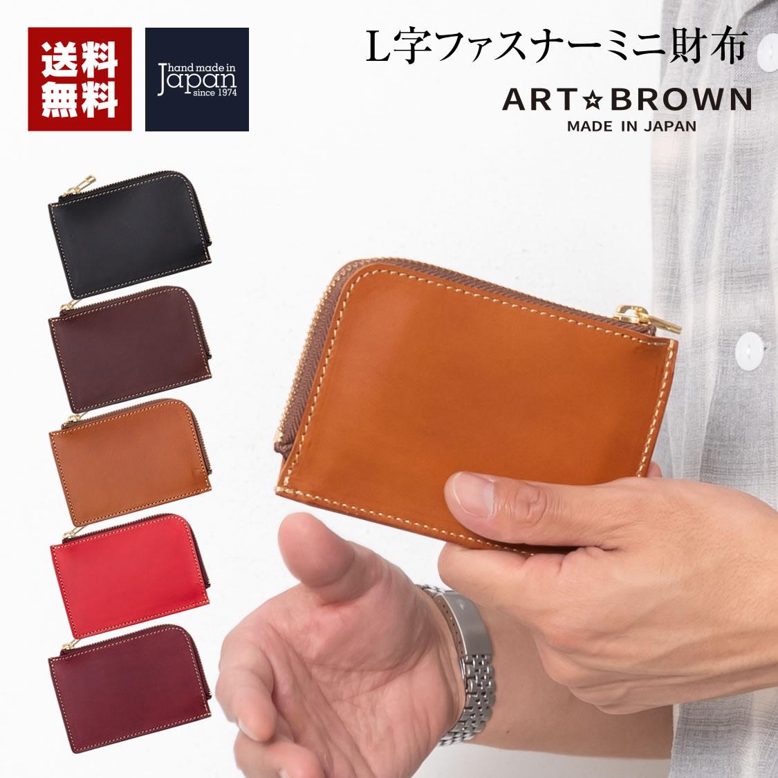 L字ミニ財布