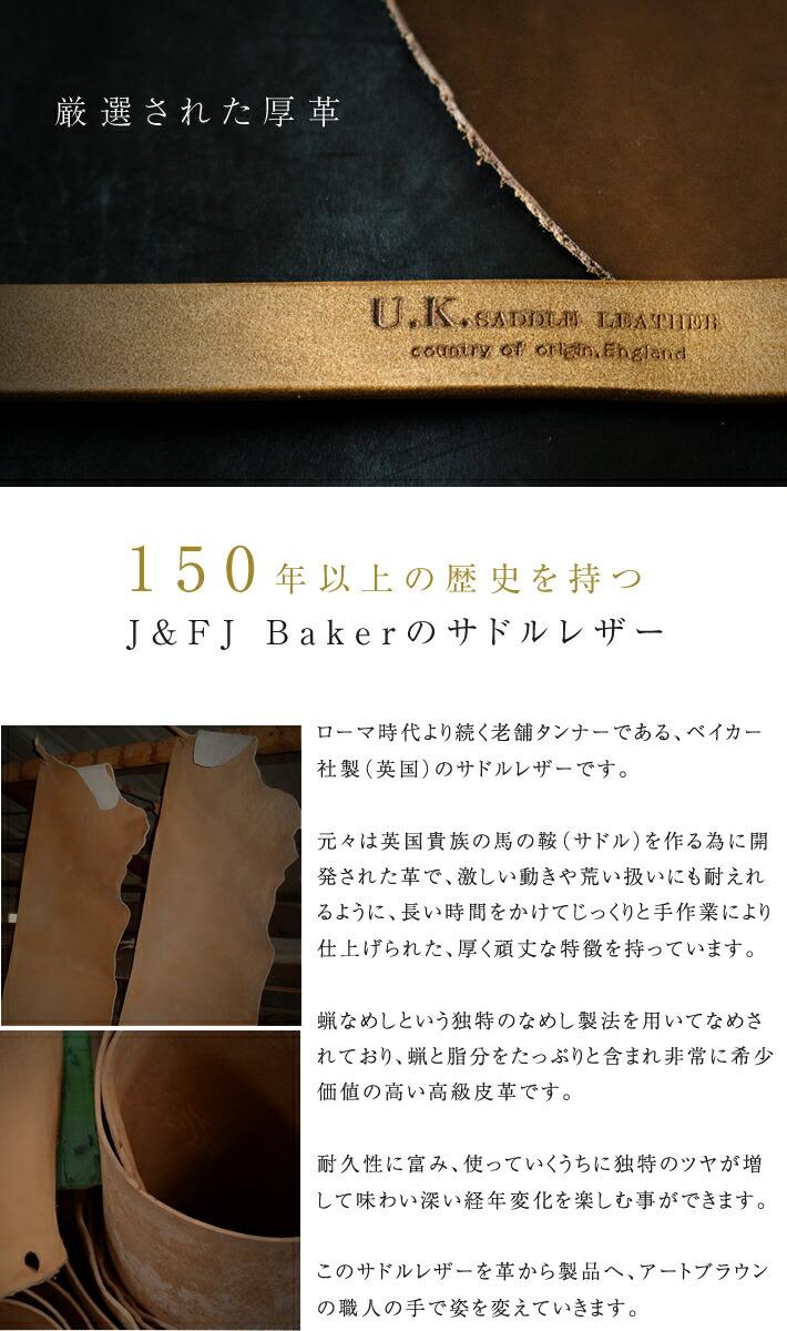 150年以上の歴史を持つJ&FJ Bakerのサドルレザー