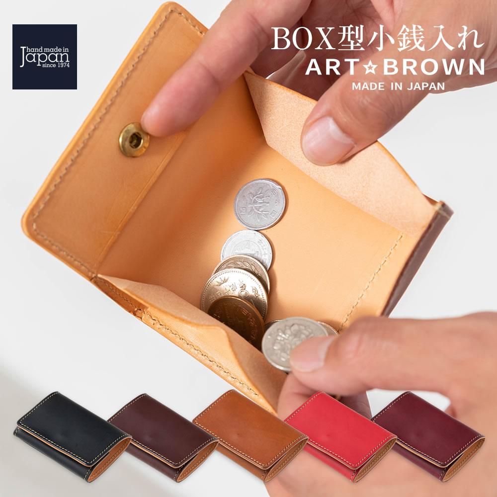 BOX小銭入れ