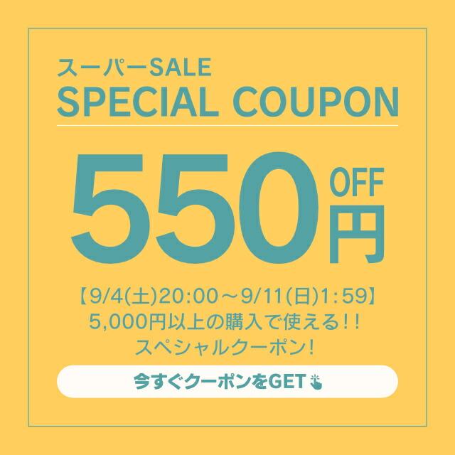 550円OFF