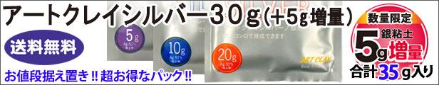 アートクレイシルバー30g(5g増量)