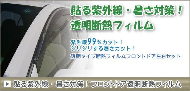 フロントドア透明断熱フィルム3500円(税抜)