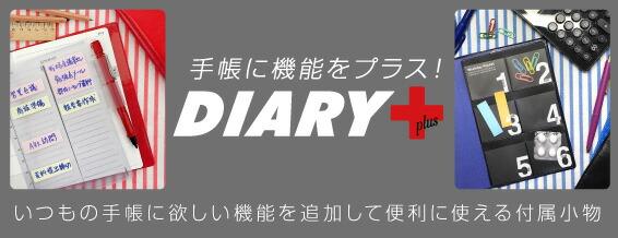 手帳付属小物DIARY+