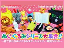 ぬいぐるみシリーズ大集合!!持ち歩けるぬいぐるみステーショナリー・雑貨シリーズ
