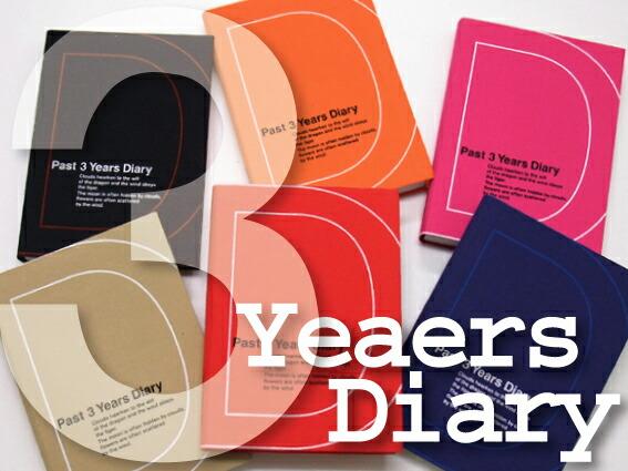 3years-diary
