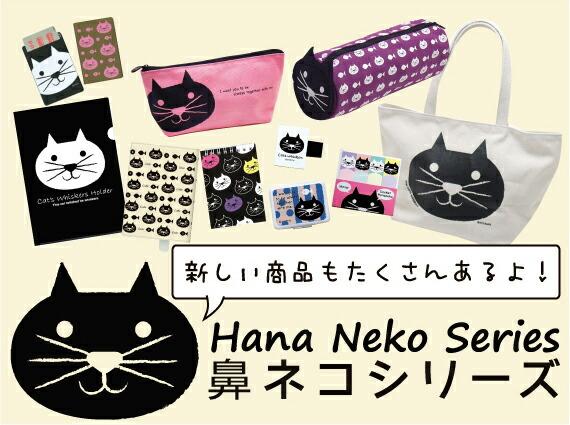 新しい商品もたくさんあるよ!鼻ネコシリーズ