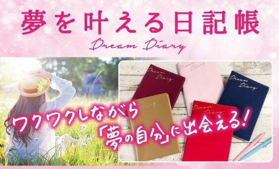 夢を叶える日記帳