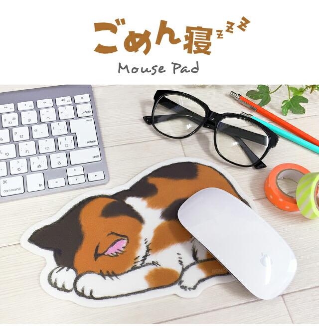 楽天市場 ごめん寝 マウスパッド m ネコ ねこ 猫 雑貨 おしゃれ