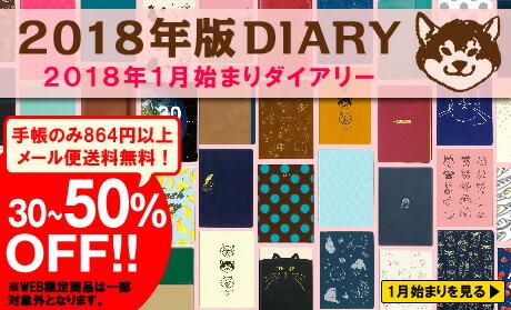 2018年1月始まり手帳50%OFF!!