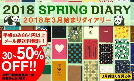 2018年3月始まり手帳50%OFF!!
