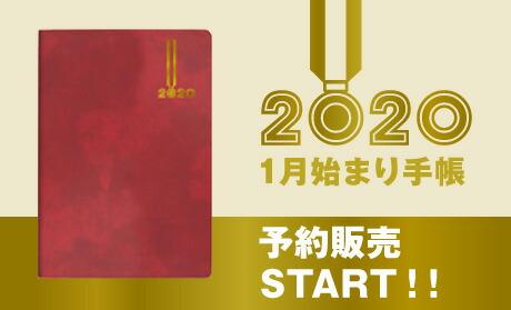 2020年1月始まり手帳