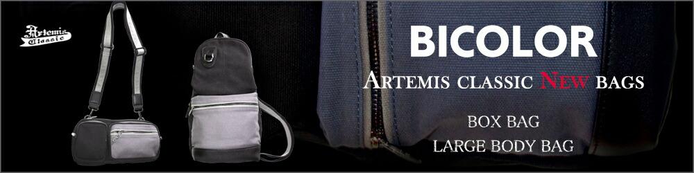 アルテミスクラシック 新作バイカラーバッグ