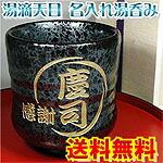 名入れ彫刻湯呑み茶碗