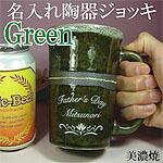 名入れ彫刻 美濃焼 陶器ビアグラス