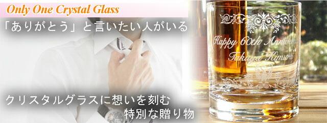 オンリーワンのクリスタルグラス