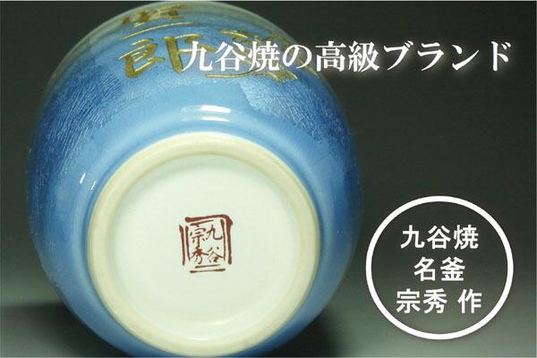 九谷焼の高級ブランド釜 宗秀釜作
