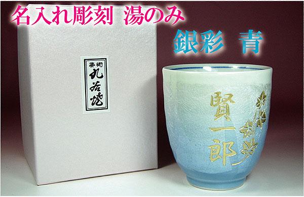 お名前彫刻 湯呑み茶わん 九谷焼銀彩 青