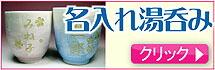 名入れの湯呑み茶碗