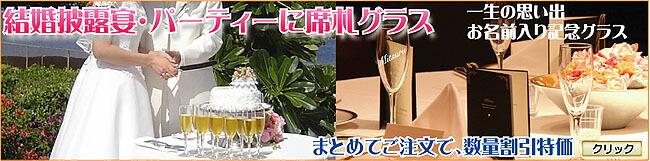 結婚披露宴パーティーや記念品にお名前彫刻入り席札グラス