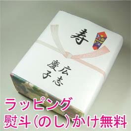ラッピ  ング・熨斗(のし)かけも無料